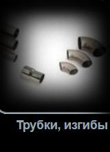 Трубки, изгибы в Tuning-market Молдова