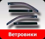 Дефлекторы окон, ветровики для любого авто в Tuning-market Молдова