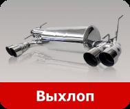 Выхлоп в Tuning-market Молдова