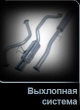 Выхлопная система в Tuning-market Молдова