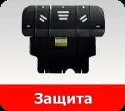 Защита картера, двигателя в Tuning-market Молдова