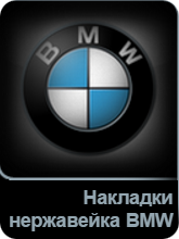 Накладки нержавейка BMW в Tuning-market Молдова