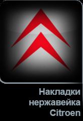 Накладки нержавейка Citroen в Tuning-market Молдова