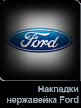 Накладки нержавейка Ford в Tuning-market Молдова