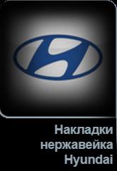 Накладки нержавейка Hyundai в Tuning-market Молдова