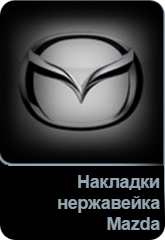 Накладки нержавейка Mazda в Tuning-market Молдова