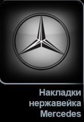 Накладки нержавейка Mercedes в Tuning-market Молдова