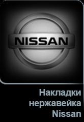 Накладки нержавейка Nissan в Tuning-market Молдова