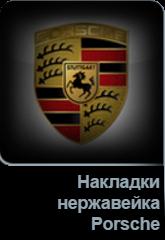 Накладки нержавейка Porsche в Tuning-market Молдова