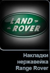 Накладки нержавейка Range Rover в Tuning-market Молдова