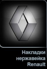 Накладки нержавейка Renault в Tuning-market Молдова