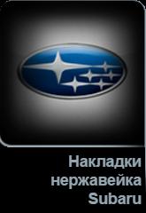 Накладки нержавейка Subaru в Tuning-market Молдова