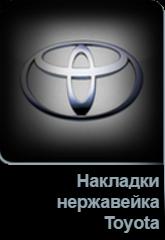 Накладки нержавейка Toyota в Tuning-market Молдова