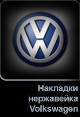 Накладки нержавейка Volkswagen в Tuning-market Молдова