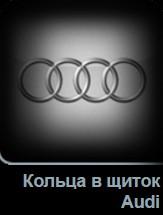 Кольца в щиток приборов Audi в Tuning-market Молдова