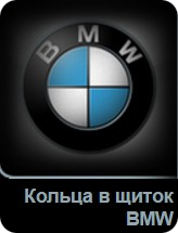 Кольца в щиток приборов BMW в Tuning-market Молдова