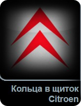 Кольца в щиток приборов Citroen в Tuning-market Молдова