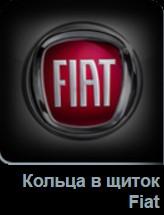 Кольца в щиток приборов Fiat в Tuning-market Молдова