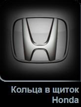 Кольца в щиток приборов Honda в Tuning-market Молдова