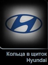 Кольца в щиток приборов Hyundai в Tuning-market Молдова