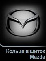 Кольца в щиток приборов Mazda в Tuning-market Молдова