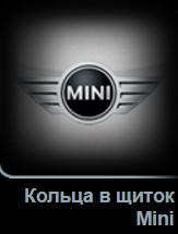 Кольца в щиток приборов Mini в Tuning-market Молдова