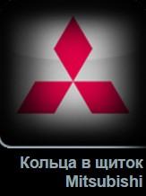 Кольца в щиток приборов Mitsubishi в Tuning-market Молдова