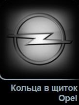 Кольца в щиток приборов Opel в Tuning-market Молдова