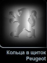Кольца в щиток приборов Peugeot в Tuning-market Молдова