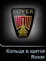 Кольца в щиток приборов Rover в Tuning-market Молдова