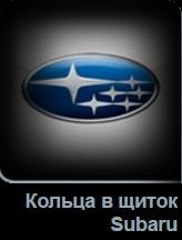 Кольца в щиток приборов Subaru в Tuning-market Молдова