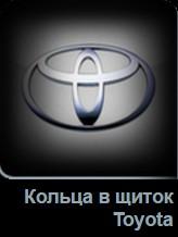 Кольца в щиток приборов Toyota в Tuning-market Молдова