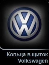 Кольца в щиток приборов Volkswagen в Tuning-market Молдова