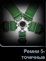 Спортивные ремни 5-точечные в Tuning-market Молдова