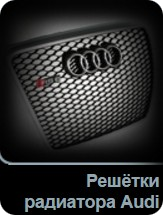 Решетки радиатора Audi в Tuning-market Молдова