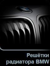 Решетки радиатора BMW в Tuning-market Молдова