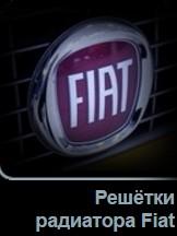 Решетки радиатора Fiat в Tuning-market Молдова