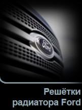 Решетки радиатора Ford в Tuning-market Молдова