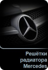 Решетки радиатора Mercedes в Tuning-market Молдова