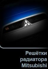 Решетки радиатора Mitsubishi в Tuning-market Молдова