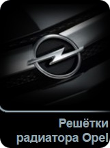 Решетки радиатора Opel в Tuning-market Молдова