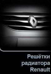 Решетки радиатора Renault в Tuning-market Молдова