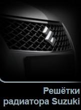 Решетки радиатора Suzuki в Tuning-market Молдова
