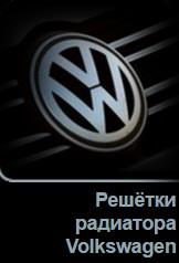 Решетки радиатора Volkswagen в Tuning-market Молдова