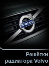 Решетки радиатора Volvo в Tuning-market Молдова