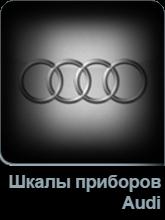 Шкалы в щиток приборов Audi в Tuning-market Молдова