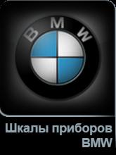Шкалы в щиток приборов BMW в Tuning-market Молдова