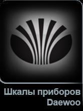 Шкалы в щиток приборов Daewoo в Tuning-market Молдова