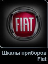 Шкалы в щиток приборов Fiat в Tuning-market Молдова