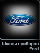 Шкалы в щиток приборов Ford в Tuning-market Молдова